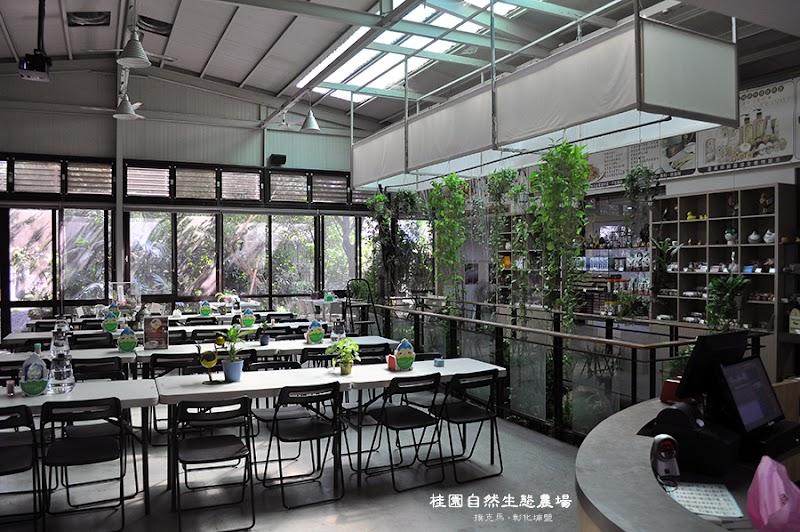 桂園自然生態農場