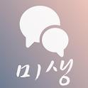 미생 icon