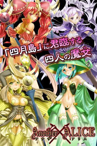 アナザー★アリス【戦略的・カードゲーム】