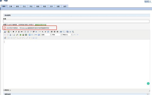 Cnblogs Remote Image Uploader