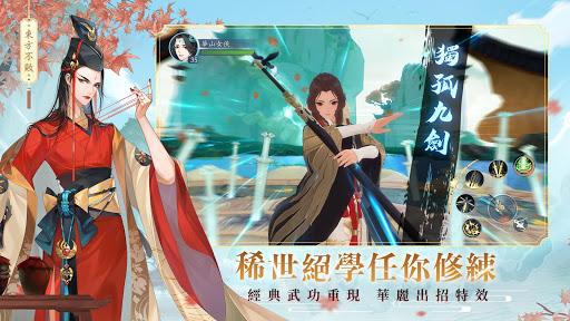 新笑傲江湖M screenshot 4