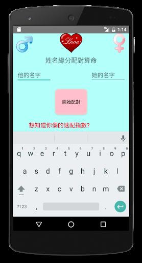 玩生活App|愛情配對 - 姓名 星座 生日 生肖 血型免費|APP試玩