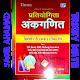 Sagir Ahamad Tricky Math Download on Windows