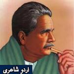 Allama Iqbal Shayari Book In Urdu icon