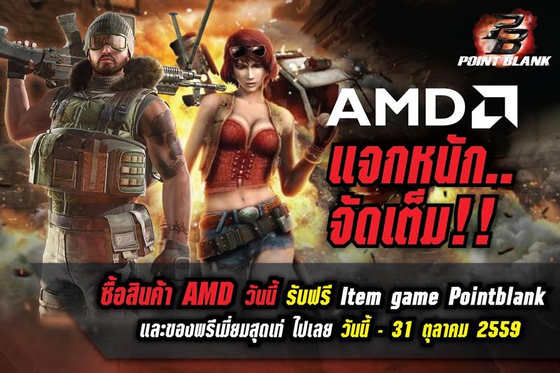 [PB] AMD ส่งโปรโมชั่นแจกหนักจัดเต็มถึง 31 ตุลาคมนี้