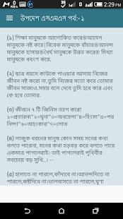 বাংলা এসএমএস কালেকসন (নিউ) - náhled
