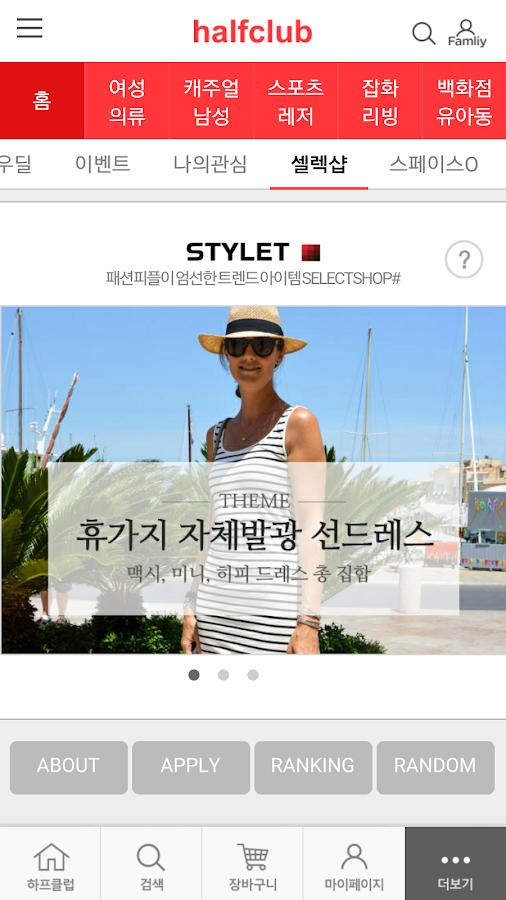 하프클럽 - 대한민국 메가쇼핑몰- screenshot
