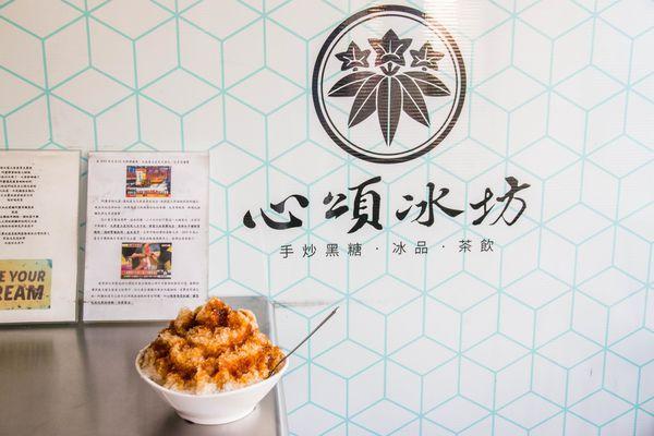 五甲最強黑糖剉冰 x 心頌冰坊-手炒黑糖.冰品.茶飲