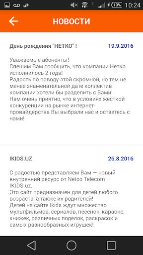Netco  screenshots 5