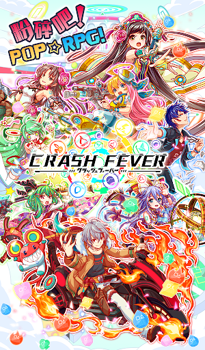 Crash Fever:色珠消除RPG遊戲 screenshot 15