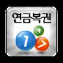연금복권어플/연금복권/복권/인생역전 icon