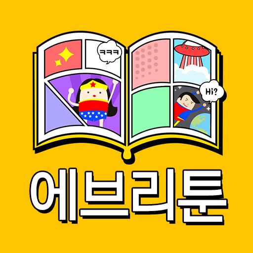 에브리툰-웹툰,무료만화,유머,커뮤니티,동영상 漫畫 App LOGO-APP開箱王