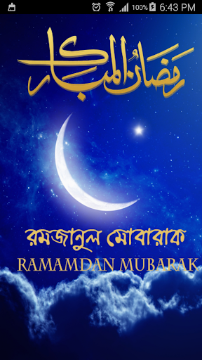 Holy Ramadan 2015 Bangla