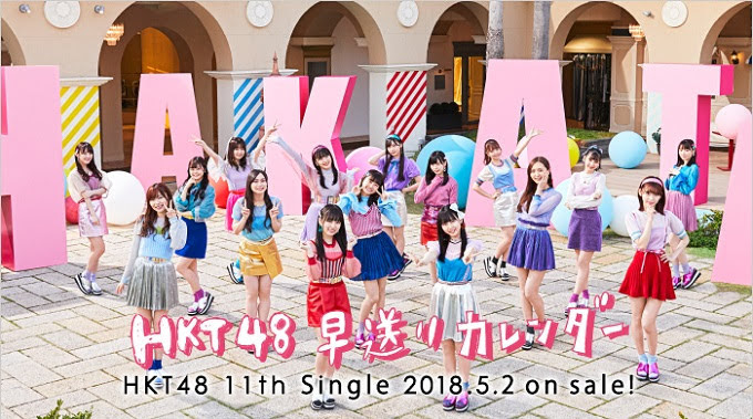 (DVDISO + FLAC) HKT48 11th Single – 早送りカレンダー