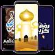 Ramadhan Kareem Wallpapers HD Download for PC Windows 10/8/7