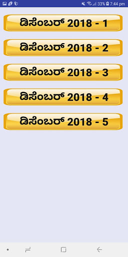 Monthly Current Affairs Kannada - Apps on Google Play