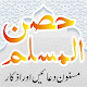 Hisnul Muslim urdu| حصن المسلم‎ for PC-Windows 7,8,10 and Mac