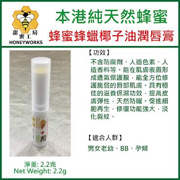 蜂蜜蜂蠟椰子油潤唇膏