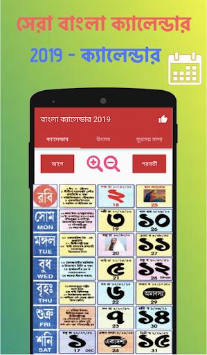 Bengali Calendar 2019 - u09acu09beu0982u09b2u09be u0995u09cdu09afu09beu09b2u09c7u09a8u09cdu09a1u09beu09b0 2019 50.5 screenshots 1