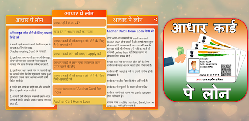 How to take loan Aadhar - आधार कार्ड पे लोन  Guide