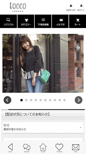 プチプラ可愛いレディースファッションtocco closet