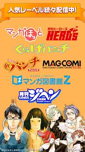 Download 【無料マンガ】マンガZERO/国内最大級の無料漫画アプリ For PC Windows and Mac apk screenshot 6