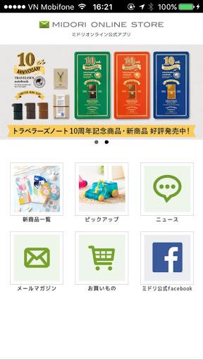 ミドリの文具通販 ミドリオンライン公式アプリ