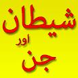 Shaitan Or Jinnat Sa Hifazat