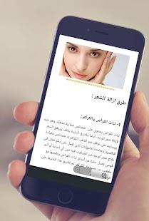 ازالة شعر الوجه نهائيا افضل 14 طريقه - náhled