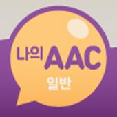 의사소통보조SW : 나의 AAC 일반