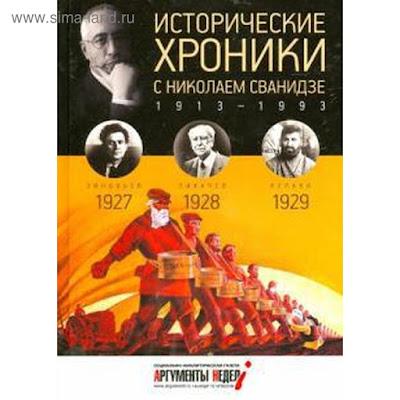 Исторические хроники. Выпуск №6 с Николаем Сванидзе. 1927-1929. Сванидзе М.
