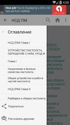 НСД ПМ - screenshot