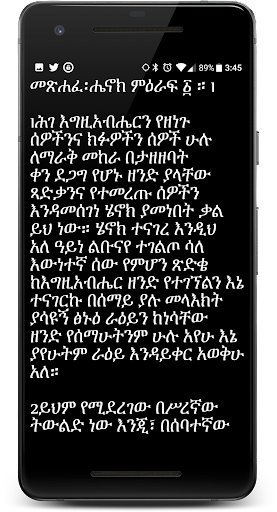 Ethiopian Orthodox Bible Pdf
