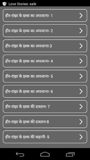 Love Stories हिंदी में