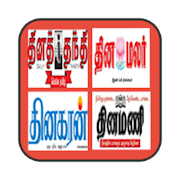 App Daily Tamil News Papers APK for Windows Phone