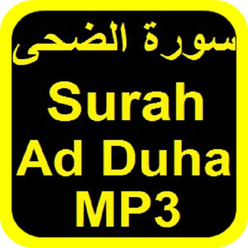 Surah Ad Duha MP3 - Apps on Google Play