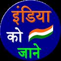 India ko jane icon