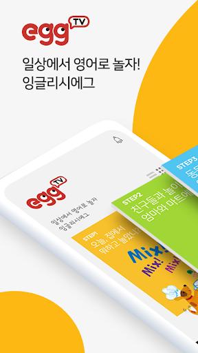EGG TV screenshot 1