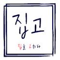 집고 (JIPGO) icon