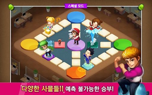 인생역전윷놀이 screenshot 3