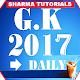 GK 2017-18 & Current Affairs/सामान्य ज्ञान (game)
