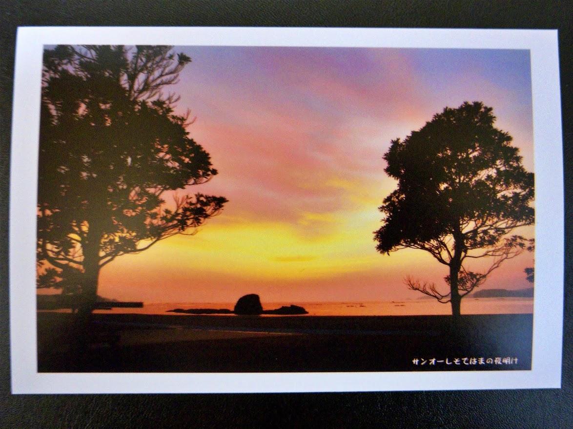 佐良スタジオさんのポストカードコレクション 23.サンオーレそではまの夜明け