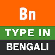 Type in Bengali (Easy Bengali Typing)