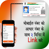Tải Game Aadhar Card Link to Mobile Number & SIM Card