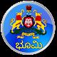 ಕರ್ನಾಟಕ ಭೂಮಿ - Karnataka Land Records apk