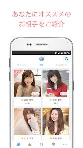 Omiai-フェイスブックで出会い-恋愛マッチングアプリ screenshot 2