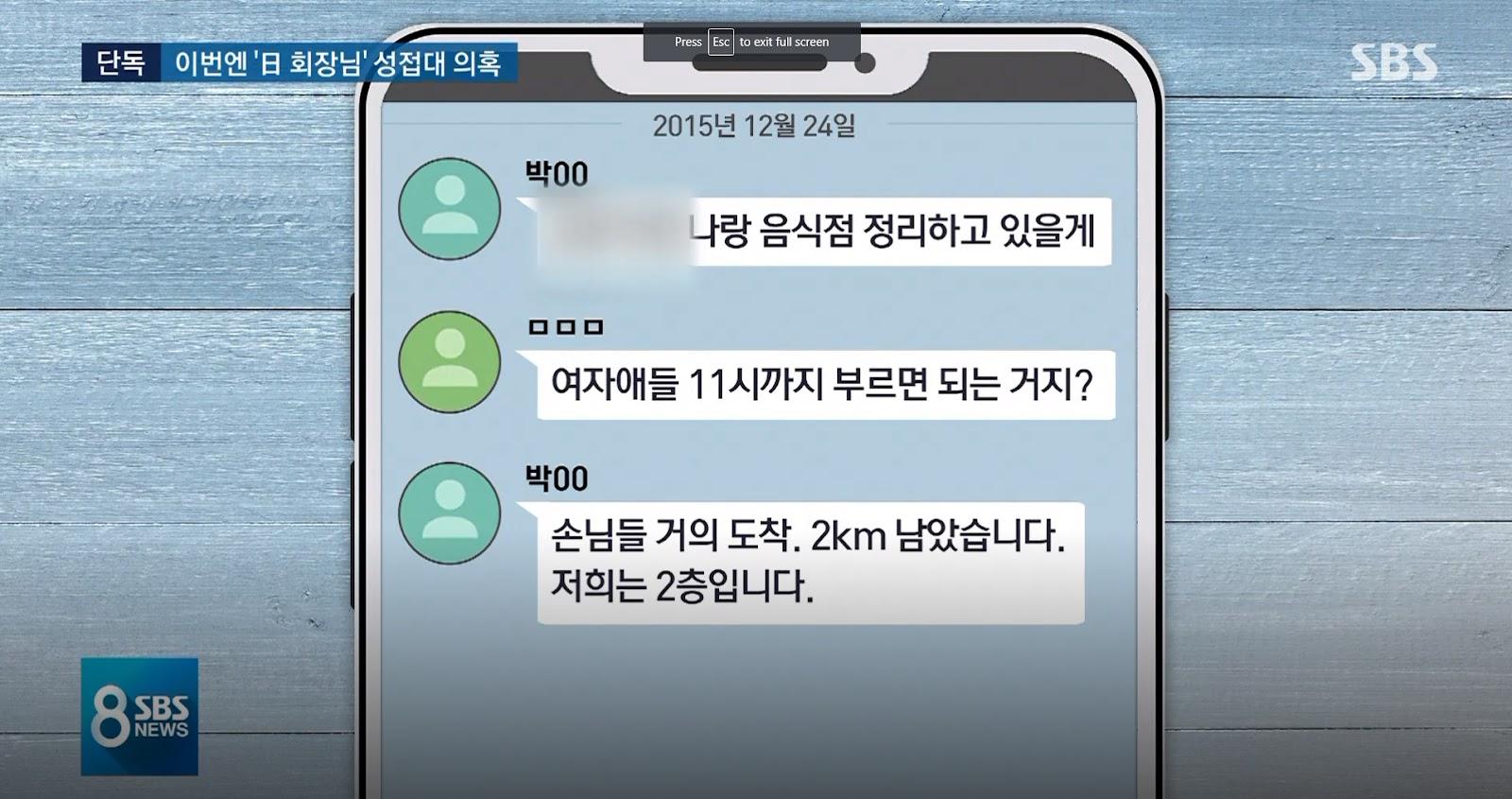 seungri ss 3