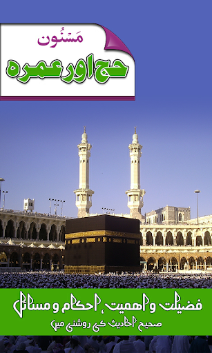 Hajj and Umrah Guide - Urdu