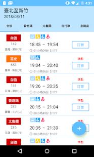雙鐵時刻表(台鐵高鐵、航班、搶票、公車單車、轉乘、捷運)  螢幕截圖 2