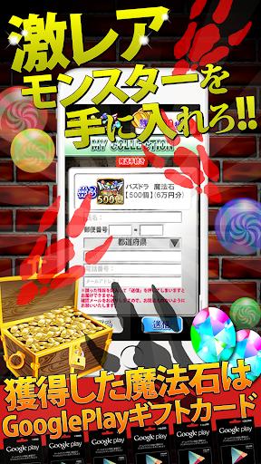 無料街机Appの無料で魔法石が貰えるクレーンゲーム/パズドラ攻略にお勧め HotApp4Game